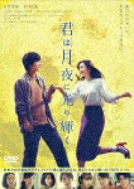 【送料無料】君は月夜に光り輝く DVD 通常版/永野芽郁,北村匠海[DVD]【返品種別A】