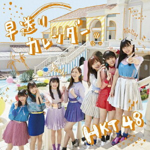 早送りカレンダー(TYPE-A)|HKT48|UPCH-80490