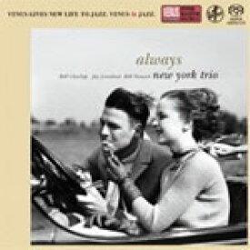 【送料無料】オール・ウェイズ(SACD)/ニューヨーク・トリオ[SACD]【返品種別A】