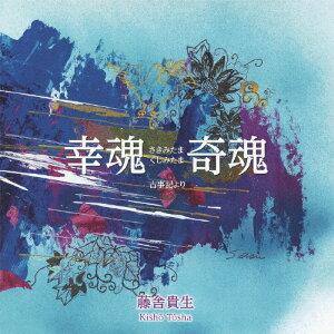 幸魂奇魂-古事記より- 藤舎貴生 VZCG-8501/2