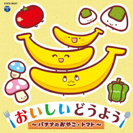 コロムビアキッズ おいしいどうよう〜バナナのおやこ・トマト〜/子供向け[CD]【返品種別A】