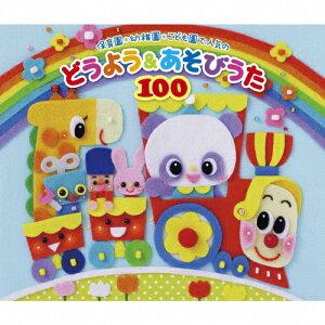 保育園・幼稚園・こども園で人気のどうよう&あそびうた100〜どんどん歌える!楽しい歌と遊びがどーーんと100曲大集合!〜|子供向け|KICG-620/3