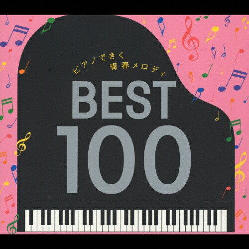 【送料無料】ピアノできく青春メロディ ベスト100/角聖子[CD]【返品種別A】
