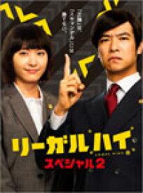 【送料無料】リーガルハイ・スペシャル2 DVD/堺雅人[DVD]【返品種別A】