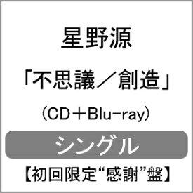 """【送料無料】[限定盤][先着特典付]不思議/創造【初回限定""""感謝""""盤/CD+Blu-ray】/星野源[CD+Blu-ray]【返品種別A】"""