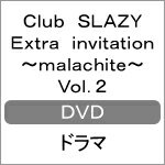 【送料無料】Club SLAZY Extra invitation 〜malachite〜 Vol.2/太田基裕[DVD]【返品種別A】