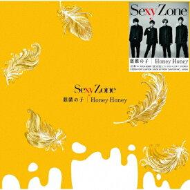 麒麟の子/Honey Honey(通常盤)[初回仕様]/Sexy Zone[CD]【返品種別A】