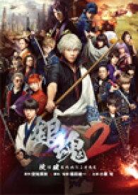 【送料無料】銀魂2 掟は破るためにこそある【DVD】/小栗旬[DVD]【返品種別A】