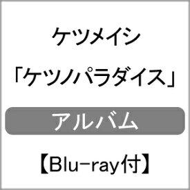 【送料無料】ケツノパラダイス(Blu-ray Disc付)/ケツメイシ[CD+Blu-ray]【返品種別A】