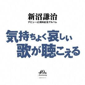 【送料無料】新沼謙治デビュー40周年記念アルバム 気持ちよく悲しい歌が聴こえる/新沼謙治[CD]【返品種別A】