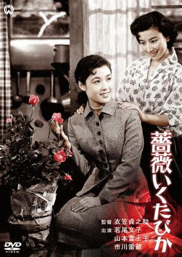 薔薇いくたびか/市川雷蔵[DVD]【返品種別A】