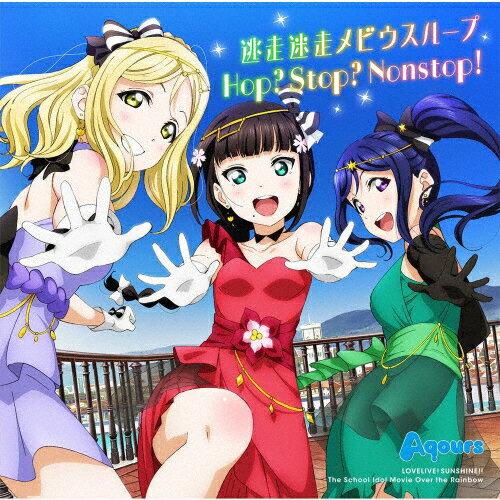 [初回仕様]『ラブライブ!サンシャイン!!The School Idol Movie Over the Rainbow』挿入歌シングル「逃走迷走メビウスループ/Hop? Stop? Nonstop!」/Aqours[CD]【返品種別A】