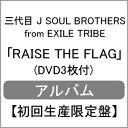 【送料無料】[限定盤]RAISE THE FLAG(初回生産限定/DVD3枚+フォトブック付)/三代目 J SOUL BROTHERS from EXILE TRIBE…