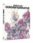 機動戦士ガンダムNT特装限定版【Blu-ray】|アニメーション|BCXA-1432