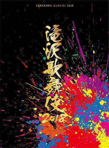 【送料無料】[枚数限定][限定版][先着特典付]滝沢歌舞伎2018 DVD(初回盤A)/滝沢秀明[DVD]【返品種別A】