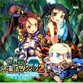 「世界樹と不思議のダンジョン2」オリジナル・サウンドトラック/古代祐三[CD]【返品種別A】