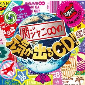 関ジャニ∞の元気が出るCD!!|関ジャニ∞|JACA-5569/70