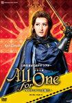 【送料無料】『All for One』〜ダルタニアンと太陽王〜/宝塚歌劇団月組[DVD]【返品種別A】