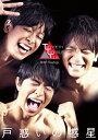 【送料無料】[先着特典付]TWENTIETH TRIANGLE TOUR 戸惑いの惑星【通常盤】/20th Century[DVD]【返品種別A】