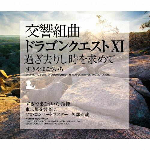 【送料無料】交響組曲「ドラゴンクエストXI」過ぎ去りし時を求めて すぎやまこういち 東京都交響楽団/すぎやまこういち[CD]【返品種別A】