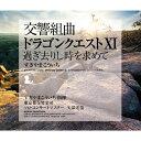 【送料無料】交響組曲「ドラゴンクエストXI」過ぎ去りし時を求めて すぎやまこういち/すぎやまこういち,東京都交響楽…