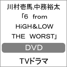 【送料無料】[先着特典付]6 from HiGH&LOW THE WORST【DVD初回仕様】/川村壱馬[DVD]【返品種別A】