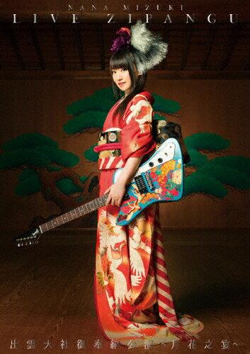 【送料無料】NANA MIZUKI LIVE ZIPANG×出雲大社御奉納公演〜月花之宴〜(DVD)/水樹奈々[DVD]【返品種別A】