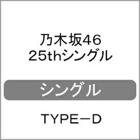 [上新電機オリジナル特典付/初回仕様]乃木坂46 25thシングル 「タイトル未定」(TYPE-D)/乃木坂46[CD+Blu-ray]【返品種別A】