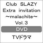 【送料無料】Club SLAZY Extra invitation 〜malachite〜 Vol.3/太田基裕[DVD]【返品種別A】