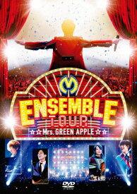 【送料無料】ENSEMBLE TOUR 〜ソワレ・ドゥ・ラ・ブリュ〜【DVD】/Mrs.GREEN APPLE[DVD]【返品種別A】