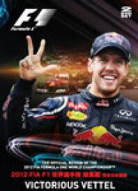 【送料無料】2012 FIA F1世界選手権総集編 完全日本語版 DVD/モーター・スポーツ[DVD]【返品種別A】