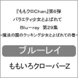 【送料無料】『ももクロChan』第6弾 バラエティ少女とよばれて Blu-ray 第29集〜魔法の国のクッキング少女とよばれての巻〜/ももいろクローバーZ[Blu-ray]【返品種別A】