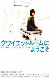 クワイエットルームにようこそ DVD/内田有紀[DVD]【返品種別A】