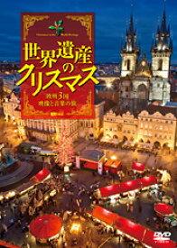 【送料無料】世界遺産のクリスマス 欧州3国・映像と音楽の旅/BGV[DVD]【返品種別A】