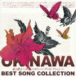 美ら歌よ〜沖縄ベスト・ソング・コレクション〜/オムニバス[CD]【返品種別A】
