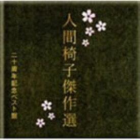 【送料無料】人間椅子傑作選 二十周年記念ベスト盤/人間椅子[CD]【返品種別A】