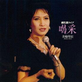 喝采〜銀巴里ライブ/美輪明宏[CD]【返品種別A】