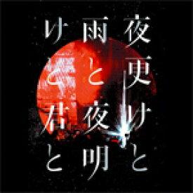 【送料無料】SID 日本武道館 2017「夜更けと雨と/夜明けと君と」/シド[Blu-ray]【返品種別A】