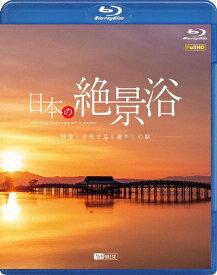 【送料無料】シンフォレストBlu-ray 日本の絶景浴 映像と音楽で巡る癒やしの旅 Amazing Destinations in Japan/BGV[Blu-ray]【返品種別A】