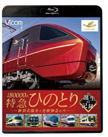 【送料無料】ビコム 鉄道車両シリーズ 近鉄80000系 特急ひのとり 誕生の記録 新形式誕生と近鉄特急の今/鉄道[Blu-ray]【返品種別A】