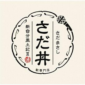 【送料無料】さだ丼 〜新自分風土記III〜/さだまさし[CD]【返品種別A】