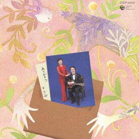 ありがとう 30周年記念 ベストアルバム/ダ・カーポ[CD]【返品種別A】