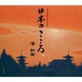 【送料無料】ヴァイオリンでうたう日本のこころ/澤和樹[CD]【返品種別A】