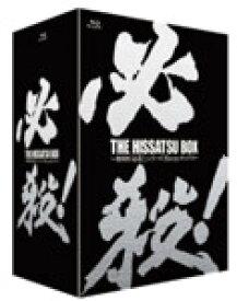 【送料無料】THE HISSATSU BOX 劇場版「必殺!」シリーズ ブルーレイボックス/藤田まこと[Blu-ray]【返品種別A】