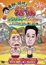 【送料無料】東野・岡村の旅猿 プライベートでごめんなさい… 出川哲朗ともう一度インドの旅 プレミアム完全版/東野幸…