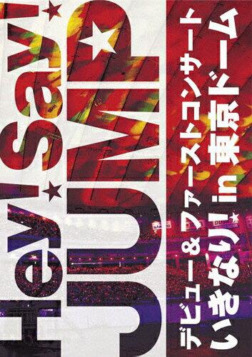 【送料無料】Hey!Say!JUMP デビュー&ファーストコンサート いきなり! in 東京ドーム/Hey!Say!JUMP[DVD]【返品種別A】