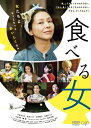 【送料無料】[枚数限定]食べる女 DVD/小泉今日子[DVD]【返品種別A】