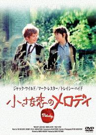 【送料無料】小さな恋のメロディ/マーク・レスター[DVD]【返品種別A】