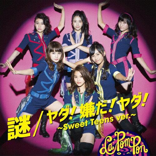 謎/ヤダ!嫌だ!ヤダ! 〜Sweet Teens ver.〜/La PomPon[CD]通常盤【返品種別A】