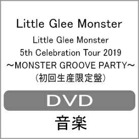 【送料無料】[限定版]Little Glee Monster 5th Celebration Tour 2019 〜MONSTER GROOVE PARTY〜(初回生産限定盤)【DVD】/Little Glee Monster[DVD]【返品種別A】